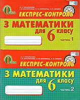 Експрес-контроль з математики для 6 класу (1,2 частина) Тарасенкова Н.А., Богатирьова І.М. та ін.