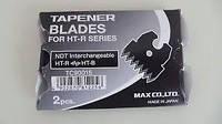 Ножи для степлера HT-R1 MAX (комплект 2шт)