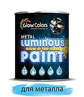 Краски для металла светящиеся