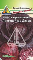Капуста червоноголова Лангедейкер Дауер (0.5г)