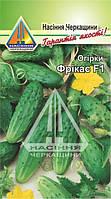 Огірки Фрікас F1 (1г)