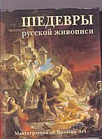 Шедевры русской живописи. Энциклопедия мирового искусства