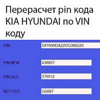 Расчет PIN кода автомобиля KIA, HYUNDAI (КИА, ХУНДАЙ) и механического кода ключа по VIN коду авто