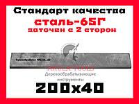 200х40 двухсторонний фуговальный нож по дереву сталь 65Г