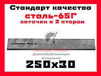 250х30 двухсторонний строгально-фуговальный нож по дереву сталь 65Г