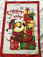 """Полотенце льняное 45х70 """"С Новым Годом!"""""""