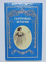 Святочные истории. Рассказы и стихотворения русских писателей (б/у)., фото 1
