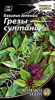 "Базилик зеленый ""Грезы султана"" (прян)  0,3г ТМ Агромакси"