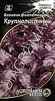 """Базилик фиолетовый """"Крупнолистный"""" 0,3г ТМ Агромакси"""
