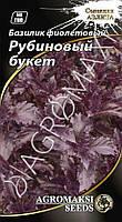 """Базилик фиолетовый """"Рубиновый букет"""" 0,3г ТМ Агромакси"""