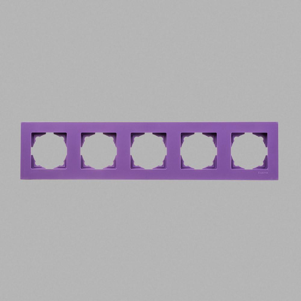 Рамка 5-ая лиловая Eqona