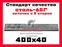 400х40 двухсторонний строгальный нож для строгального станка сталь 65Г