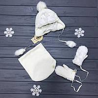 Детская зимняя шапка (набор) для девочек ДИАНА  размер 46-48