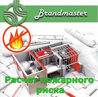 Расчет пожарного риска производственного объекта пример
