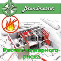 Пример расчета пожарных рисков здания