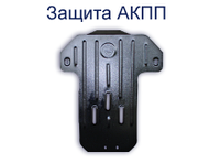 Защита коробки LEXUS GS 300/350 3,0 4X4 с 2005 по наст. время