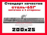 200х25 односторонний фуговальный нож по дереву сталь 65Г
