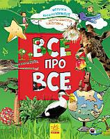 Велика енциклопедія молодшого школяра. Все про все  Батий Я.А., фото 1