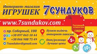 У нас открылся магазин игрушек в г.Запорожье