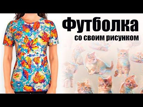 Как сделать футболку с рисунком 166