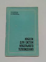 """В.Пименов """"Кабели для систем кабельного телевидения"""" 1980 год"""