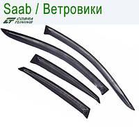Saab 9-3 Sd 2002-2007 — ветровики/дефлекторы окон (комплект)