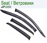 Seat Leon II Hb 2005 — ветровики/дефлекторы окон (комплект)