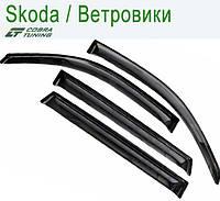 Skoda Superb II Combi 2008 — ветровики/дефлекторы окон (комплект)