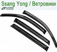 Ssang Yong Actyon Sports 2008 — ветровики/дефлекторы окон (комплект)