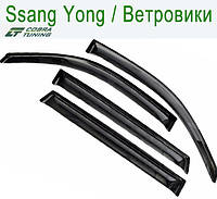 Ssang Yong Istana 1996-2003 — ветровики/дефлекторы окон (комплект)