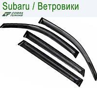Subaru Forester III 2008 — ветровики/дефлекторы окон (комплект)
