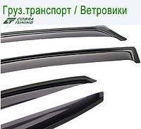 Kamaz (ПРЯМОЙ) — ветровики/дефлекторы окон (комплект)
