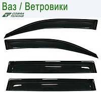 """Ваз 2120 """"Надежда"""" 1998-2005 — ветровики/дефлекторы окон (комплект)"""