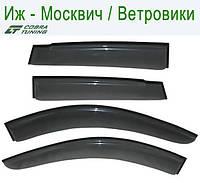 Москвич 412 ШИРОКИЙ — ветровики/дефлекторы окон (комплект)