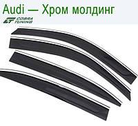 "Audi 100 Sd (4A,C4) 1990-1994/Audi A6 Sd (4A,C4) 1990-1997 ""EuroStandard"" Хром Молдинг — ветровики/дефлекторы окон (комплект)"