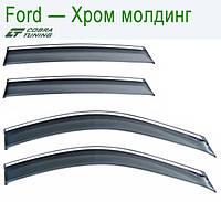 "Ford Focus II Wagon 2004-2011 ""EuroStandard"" Хром Молдинг — ветровики/дефлекторы окон (комплект)"