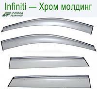 Infiniti QX56 (Z62) 2010-2013 Хром Молдинг — ветровики/дефлекторы окон (комплект)