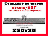 250х20 односторонний строгальный нож для фуговального вала сталь 65Г