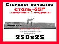 250х25 односторонний строгальный нож для строгально-фуговального вала сталь 65Г