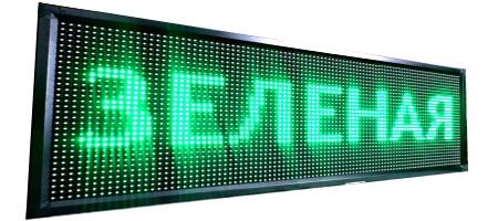 """LED Вывеска """"Бегущая строка"""" 220В 1960х195мм 196х16пикс IP65 (зеленый)"""