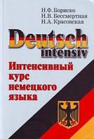 Бориско   Deutsch intensiv: Интенсивный курс немецкого языка