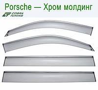 Porsche Cayenne (958) 2010 Хром Молдинг — ветровики/дефлекторы окон (комплект)