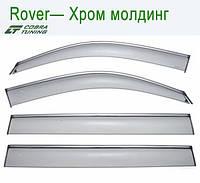 Rover 75 (RJ) Sd 1999-2005 СЕРЕБРО Хром Молдинг — ветровики/дефлекторы окон (комплект)