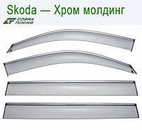 Skoda Octavia Tour II 1998 Хром Молдинг — ветровики/дефлекторы окон (комплект)