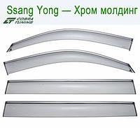 Ssang Yong Actyon 2010 Хром Молдинг — ветровики/дефлекторы окон (комплект)