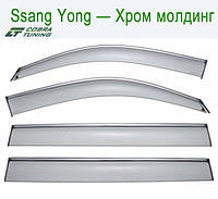Ssang Yong Rexton I 2002-2007; II 2007 Хром Молдинг — ветровики/дефлекторы окон (комплект)