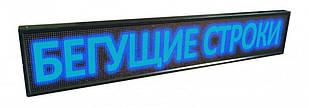 """LED """"Бегущая строка"""" 12В автомобильная 1000х195мм 96х16пикс IP65 (синий)"""