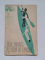 Двое детей в сердце Африки. Книга для чтения на французском языке. 1969 год