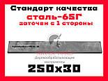 250х30 односторонній стругальний ніж для стругального верстата сталь 65Г, фото 2