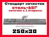 250х30 односторонний строгальный нож для строгального станка сталь 65Г